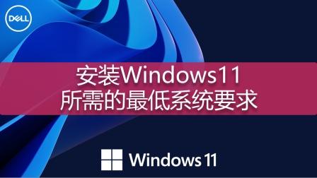 升级Windows 11的最低系统要求