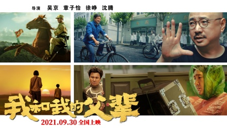 吴京、沈腾、徐峥、章子怡!中国电影梦之队汇聚《我和我的父辈》