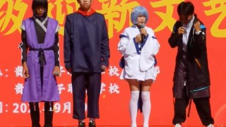 学校举办迎国庆晚会 动漫模仿节目爆笑连连 网友:尴尬癌犯了