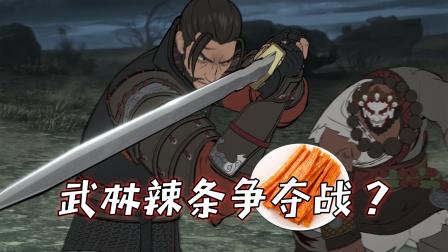 四川方言:武林高手为了吃辣条大打出手?