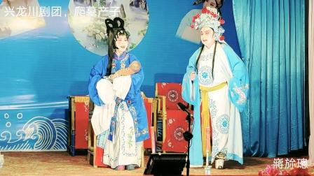 《爬墓产子》,严黄河,邓红,龙泉兴龙川剧团2021.09.29演出