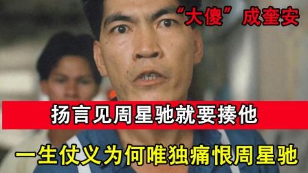 从月薪60到一天50万,一生为人仗义成奎安,却唯独痛恨周星驰