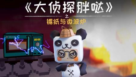 迷你世界大侦探胖哒156:锡纸和微波炉