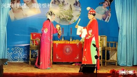 《洞房惊衫》,李蓉,李玲,龙泉兴龙川剧团2021.09.29演出