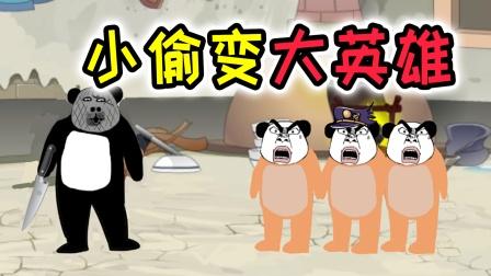 【沙雕动画】小时候有一次没好好上学,却意外帮村里抓了个小偷