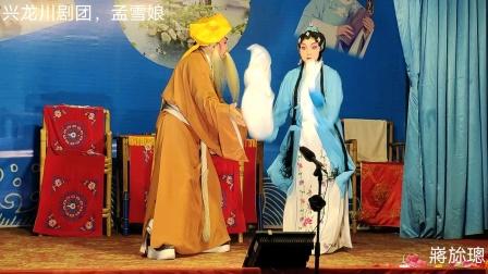 《孟雪娘》,赵丽,高成根,龙泉兴龙川剧团2021.09.29演出。