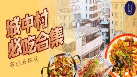 国庆带你吃遍城中村TOP级美食 ,最低4元开吃!