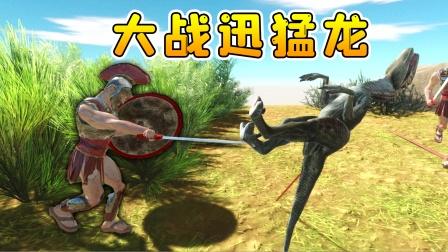 动物战斗模拟器:斯巴达勇士冲向战场,大战迅猛龙!