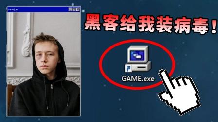 外国黑客给我安装带病毒的游戏,结局却另有隐情!