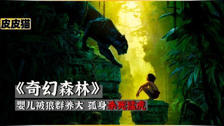 狼群养大的孩子,8岁挑战森林王者《奇幻森林》