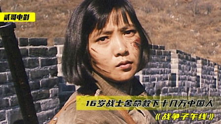 12岁女战士为躲鬼子,不幸坠下悬崖,真实历史改编《战争子午线
