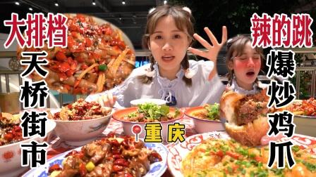 密子君·重庆特色夜市大排档,招牌爆辣耙鸡爪!直接辣出眼泪花