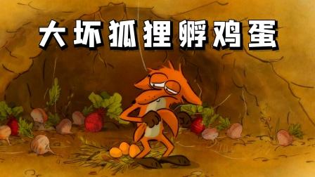 狐狸孵鸡蛋?这只狐狸太奇葩了,让老母鸡都很无语!