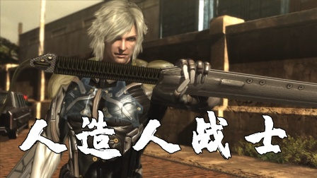 合金装备崛起:游戏史上最强的主角之一,人造人凌空踩导弹!