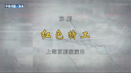 京剧《红色特工》蓝天·董洪松·田慧·郭毅