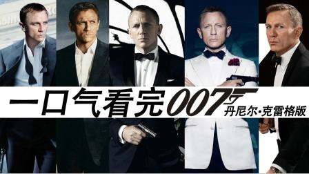 一口气看完007系列(丹尼尔·克雷格),无缝连接《无暇赴死》