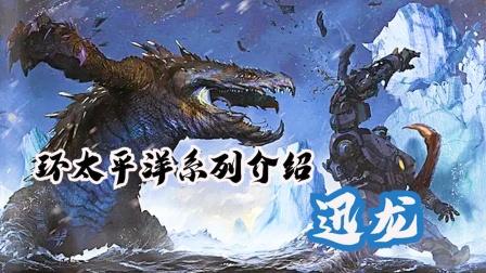 环太平洋电影系列迅龙解读,最重的四级怪兽