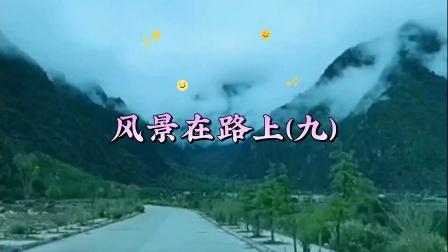 风景在路上(九)