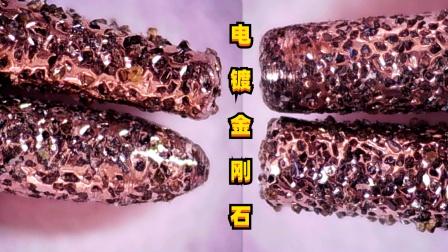 不可思议的电镀金刚石,让金刚石听话的吸在钢板上,这是什么原理