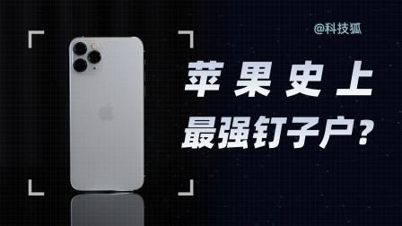 【科技狐】苹果13系列来了,但我的iPhone 11 Pro还能再战两年