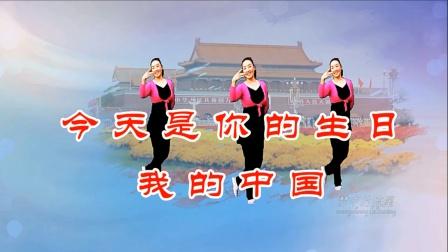 梦中的流星广场舞《今天是你的生日我的中国》国庆献礼