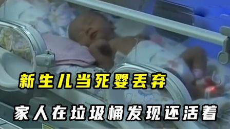 早产儿被死亡,装进塑料袋近半小时,家人在厕所发现还活着