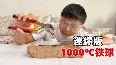 """极限测试:当1000度铁球变得""""迷你""""以后,还有原来的威力吗?"""