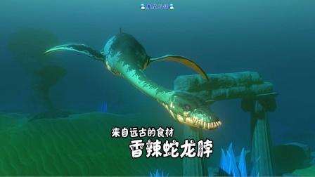 天铭 海底大猎杀 第三季 64 香辣蛇龙脖!蛇颈龙:这位英雄请留步