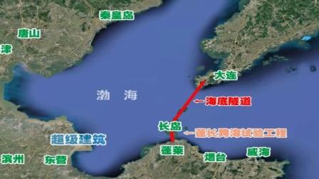 烟台离大连很近,为啥不修跨海大桥?别着急,中国早有2600亿