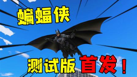 真·蝙蝠侠模组终于来了!首发体验还原度超高!