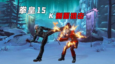 拳皇15:超人气角色K'闪亮登场,最帅特殊技侧面狙击回归