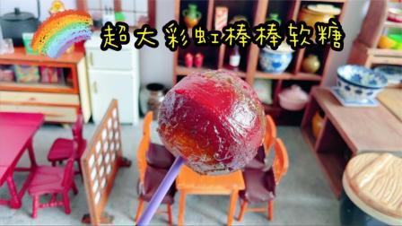 自制超大个彩虹棒棒软糖,咬一口QQ弹弹会拉丝,酸酸甜甜超好吃