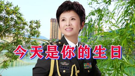 董文华一首《今天是你的生日》我的中国,祝福祖国母亲生日快乐!