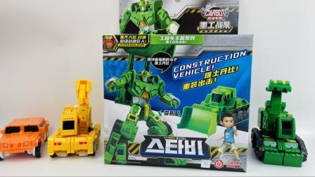 咖宝车神重工战队工程车玩具,铲车丹比玩具开箱!
