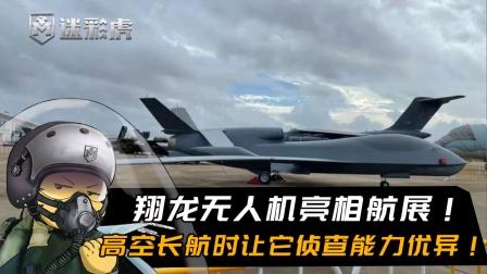 翔龙无人机亮相航展!外型科幻,高空长航时让它侦查能力优异!