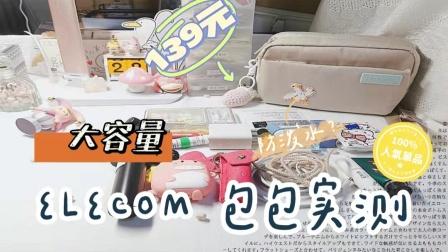 【小卡No.194】ELECOM单肩包实测分享_好物 翻包