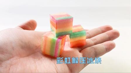 用妈妈洗碗的海绵,制作彩色小冰块,好看解压有趣