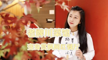 国庆吃喝玩乐推荐,京城老牌川菜馆,变身赏枫网红餐厅