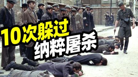 躲过10多次纳粹屠杀的犹太人,真人真事改编,豆瓣9.2分战争片《钢琴家》