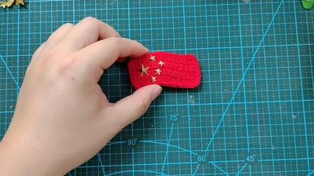 五星红旗发夹钩织教程2