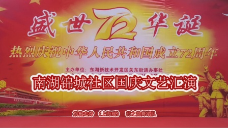 旗袍走秀 荷之韵舞蹈队 南湖锦城社区国庆72周年文艺汇演