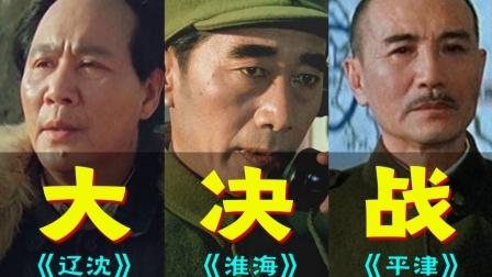 电影最TOP:不可复制的国产史诗巨作《大决战》三部曲