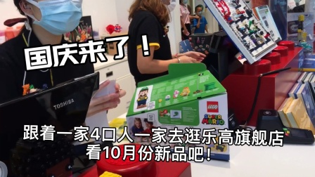 【国庆快乐】跟着一家4口人一家去逛乐高品牌旗舰店看10月份新品吧!