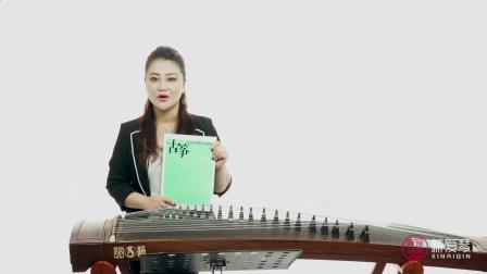 古筝演奏中国民歌101首 第31课:《交城山》下