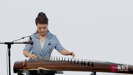 古筝演奏中国民歌101首 第32课:《四季花开》上