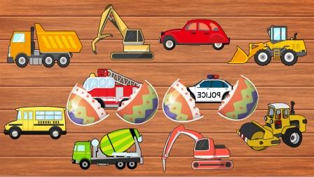 汽车玩具游戏 惊喜蛋里敲出汽车的形状 有出租车 卡车和挖掘机
