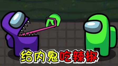 太空狼人杀:给内鬼吃颗魔鬼辣椒,不料让他解锁了喷火技能!