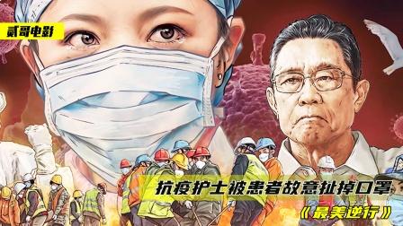 护士被确诊女孩扯掉口罩,不幸感染去世,致敬逆行者《最美逆行》