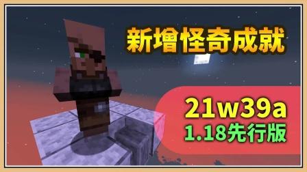 鬼鬼【我的世界】新增四个怪奇成就【21w39a】旧版本可开启
