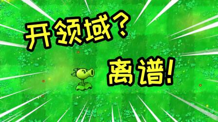 豌豆:对面这技能就挺离谱的!